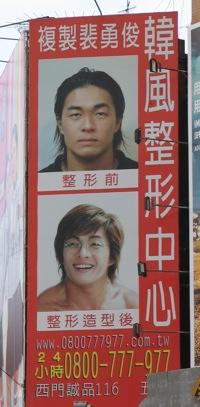 Yong-sama Surgery